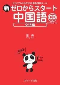 新ゼロからスタート中国語/文法編 Kinoppy電子書籍ランキング