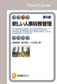 新しい人事労務管理(第6版)[固定版面] Kinoppy電子書籍ランキング