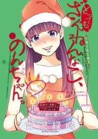 【大増量試し読み版】とっても、ざんねんなこ、のんちゃん。/吉沢緑時 Kinoppy無料コミック電子書籍