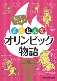ざんねんなオリンピック物語 Kinoppy電子書籍ランキング