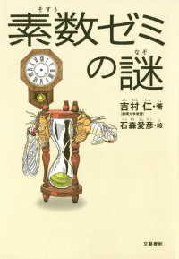 素数ゼミの謎 Kinoppy電子書籍ランキング