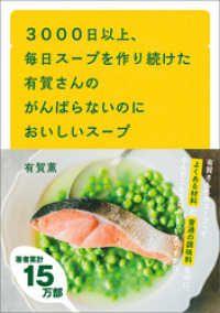 3000日以上、毎日スープを作り続けた有賀さんのがんばらないのにおいしいスープ Kinoppy電子書籍ランキング