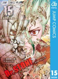 Dr.STONE 15 Kinoppy電子書籍ランキング