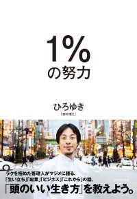 1%の努力 Kinoppy電子書籍ランキング