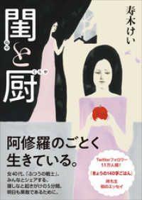 閨と厨/ Kinoppy電子書籍