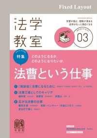 法学教室2020年3月号 Kinoppy電子書籍ランキング