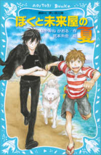 ぼくと未来屋の夏/ Kinoppy電子書籍