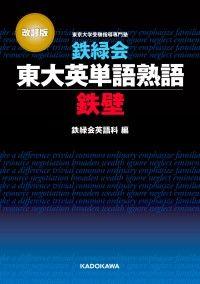 改訂版 鉄緑会東大英単語熟語 鉄壁 Kinoppy電子書籍ランキング