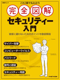 これ1冊で丸わかり 完全図解 セキュリティー入門 Kinoppy電子書籍ランキング