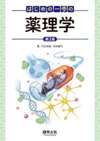 はじめの一歩の薬理学 第2版 Kinoppy電子書籍ランキング
