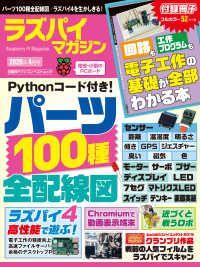 ラズパイマガジン 2020年4月号 Kinoppy電子書籍ランキング