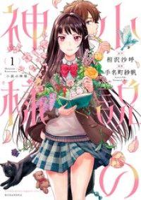 小説の神様(1)/ Kinoppy電子書籍