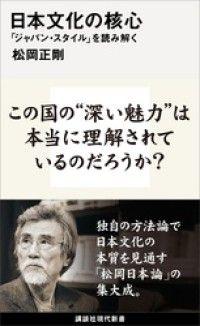 日本文化の核心 「ジャパン・スタイル」を読み解く Kinoppy電子書籍ランキング
