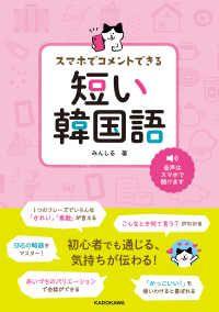 スマホでコメントできる 短い韓国語 Kinoppy電子書籍ランキング