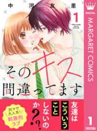 そのキス間違ってます 1/中河友里 Kinoppy無料コミック電子書籍