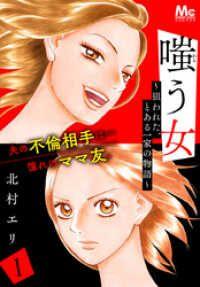 嗤う女~狙われた、とある一家の物語~ 1/北村エリ Kinoppy無料コミック電子書籍