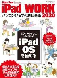 iPad WORK 2020 ~パソコンいらずの超仕事術~ Kinoppy電子書籍ランキング