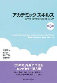 アカデミック・スキルズ(第3版) Kinoppy電子書籍ランキング