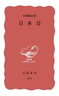 日本刀 Kinoppy電子書籍ランキング