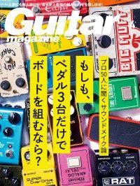 ギター・マガジン 2020年4月号 Kinoppy電子書籍ランキング