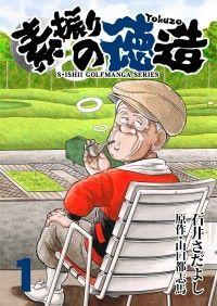 素振りの徳造 1巻/石井さだよし,山口都志馬 Kinoppy無料コミック電子書籍