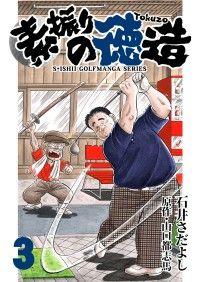 素振りの徳造 3巻/石井さだよし,山口都志馬 Kinoppy無料コミック電子書籍