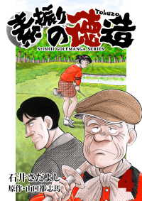 素振りの徳造 4巻/石井さだよし,山口都志馬 Kinoppy無料コミック電子書籍