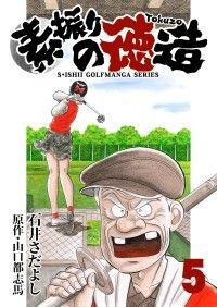 素振りの徳造 5巻/石井さだよし,山口都志馬 Kinoppy無料コミック電子書籍