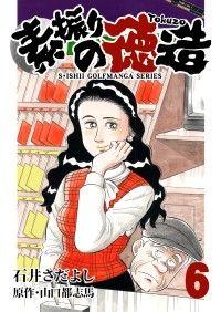 素振りの徳造 6巻/石井さだよし,山口都志馬 Kinoppy無料コミック電子書籍