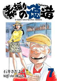 素振りの徳造 7巻/石井さだよし,山口都志馬 Kinoppy無料コミック電子書籍