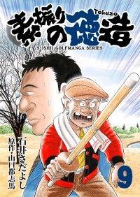 素振りの徳造 9巻/石井さだよし,山口都志馬 Kinoppy無料コミック電子書籍