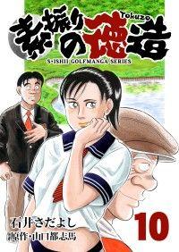 素振りの徳造 10巻/石井さだよし,山口都志馬 Kinoppy無料コミック電子書籍