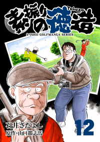 素振りの徳造 12巻/石井さだよし,山口都志馬 Kinoppy無料コミック電子書籍