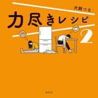 力尽きレシピ 2/ Kinoppy電子書籍