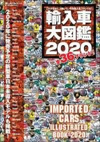 自動車誌MOOK 輸入車大図鑑 2020 Kinoppy電子書籍ランキング