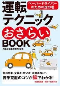 運転テクニックおさらいBOOK 新版 Kinoppy電子書籍ランキング