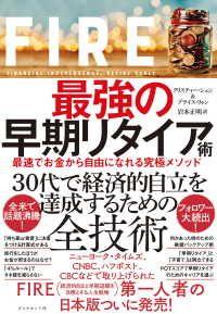 FIRE  最強の早期リタイア術 ― 最速でお金から自由になれる究極メソッド Kinoppy電子書籍ランキング