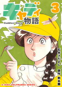 石井さだよしゴルフ漫画シリーズ キャディ物語 3巻/石井さだよし,剣名舞 Kinoppy無料コミック電子書籍