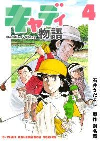 石井さだよしゴルフ漫画シリーズ キャディ物語 4巻/石井さだよし,剣名舞 Kinoppy無料コミック電子書籍