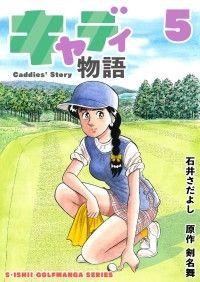 石井さだよしゴルフ漫画シリーズ キャディ物語 5巻/石井さだよし,剣名舞 Kinoppy無料コミック電子書籍