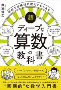 学校では絶対に教えてもらえない超ディープな算数の教科書 Kinoppy電子書籍ランキング