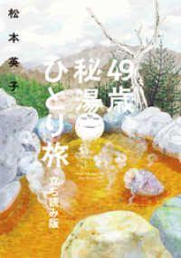 49歳、秘湯ひとり旅 立ち読み版/松本英子 Kinoppy無料コミック電子書籍