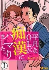平凡なOLが痴漢にハマりました。 1/キョウ子 Kinoppy無料コミック電子書籍