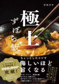 極上ずぼら飯 Kinoppy電子書籍ランキング