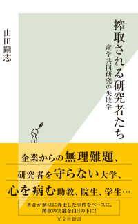 搾取される研究者たち~産学共同研究の失敗学~ Kinoppy電子書籍ランキング