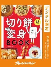 切り餅本気で変身BOOK Kinoppy電子書籍ランキング