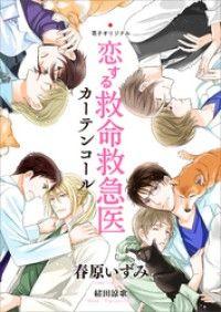 【電子オリジナル】恋する救命救急医 カーテンコール Kinoppy電子書籍ランキング