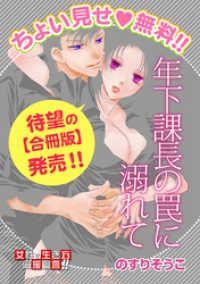 【ちょい見せ!無料】年下課長の罠に溺れて/のすりそうこ Kinoppy無料コミック電子書籍