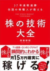 37年連戦連勝 伝説の株職人が教える 株の技術大全 Kinoppy電子書籍ランキング