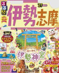 るるぶ伊勢 志摩'21 Kinoppy電子書籍ランキング